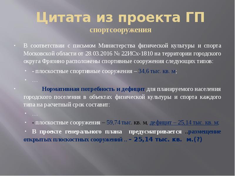 Цитата из проекта ГП спортсооружения В соответствии с письмом Министерства физической культуры и спо