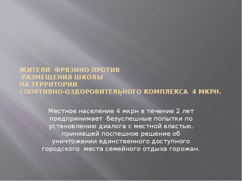 ЖИТЕЛИ ФРЯЗИНО ПРОТИВ размещения школы на территории спортивно-оздоровительного комплекса 4 мкрн. ,