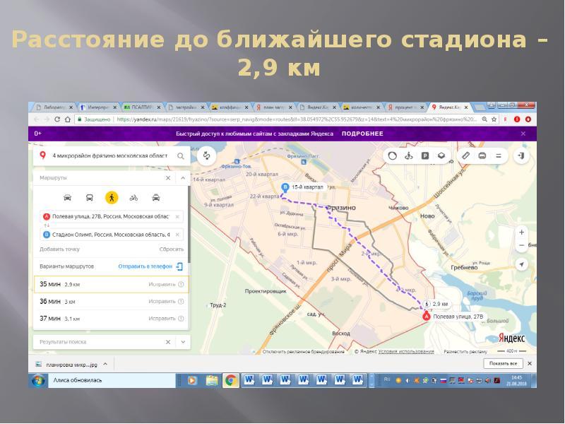 Расстояние до ближайшего стадиона – 2,9 км