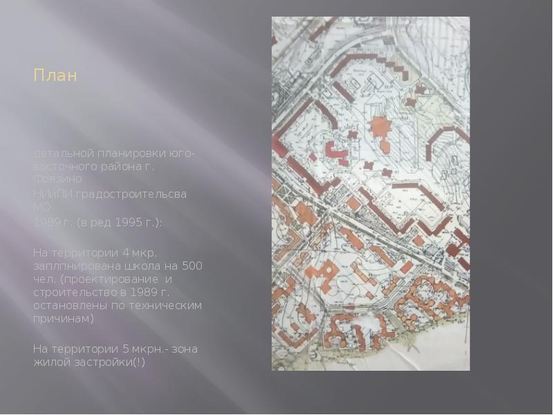 План детальной планировки юго-восточного района г. Фрязино НИиПИ градостроительсва МО 1989 г. (в ред
