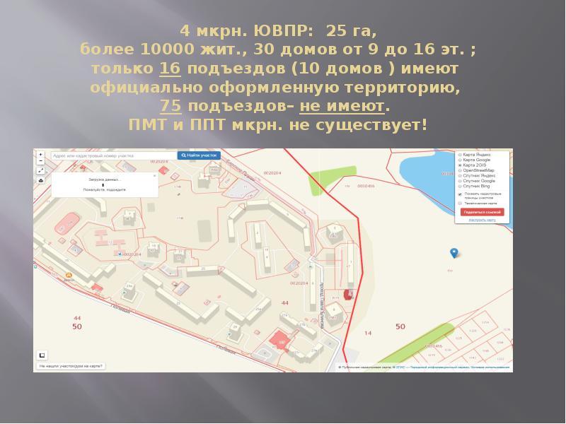 4 мкрн. ЮВПР: 25 га, более 10000 жит. , 30 домов от 9 до 16 эт. ; только 16 подъездов (10 домов ) им