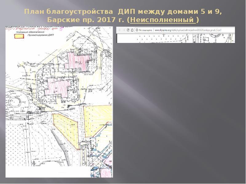 План благоустройства ДИП между домами 5 и 9, Барские пр. 2017 г. (Неисполненный )
