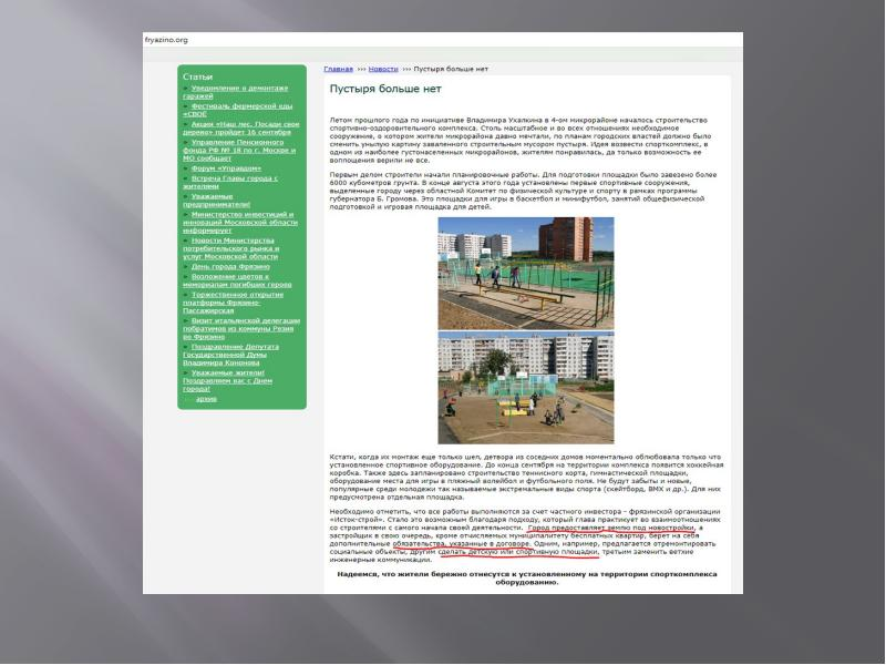 Жителям Фрязино. Формирование благоприятной городской среды, слайд 6