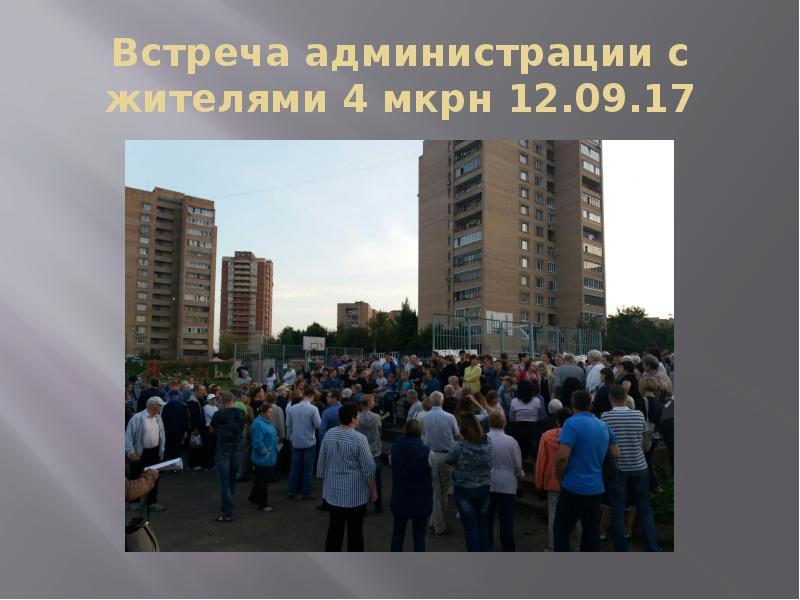Встреча администрации с жителями 4 мкрн 12. 09. 17