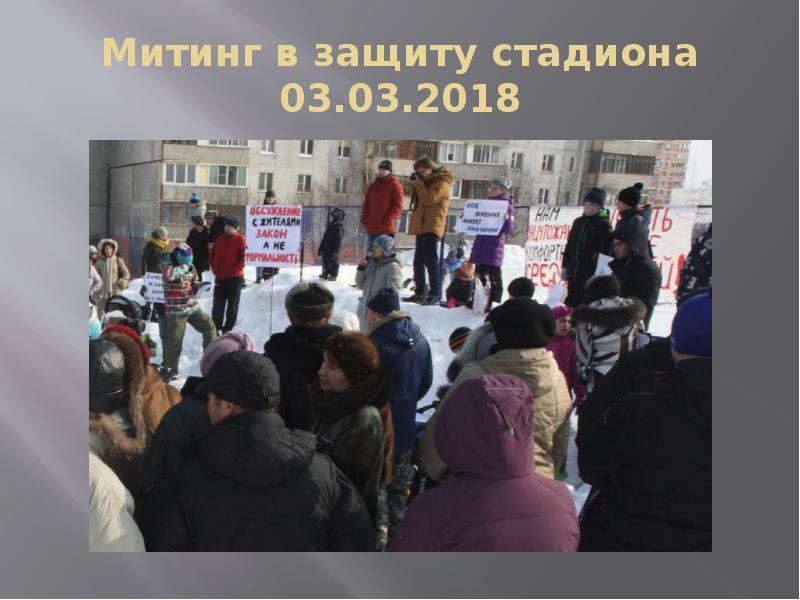 Митинг в защиту стадиона 03. 03. 2018