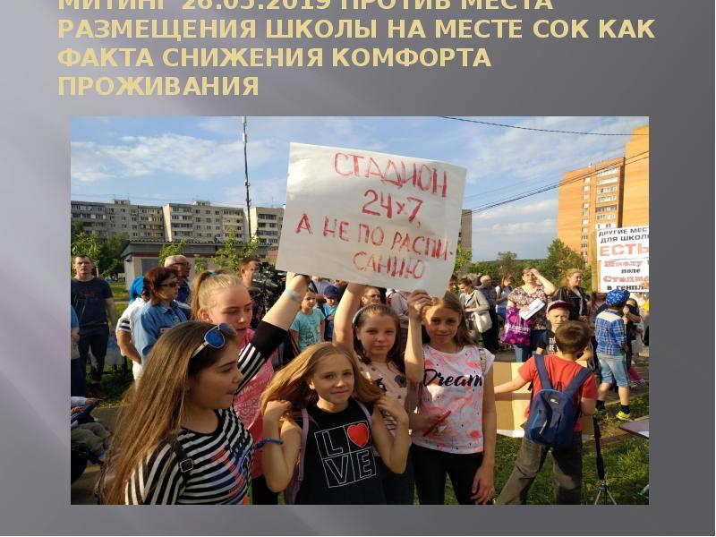 Митинг 26. 05. 2019 против места размещения школы на месте СОК как факта снижения комфорта проживани