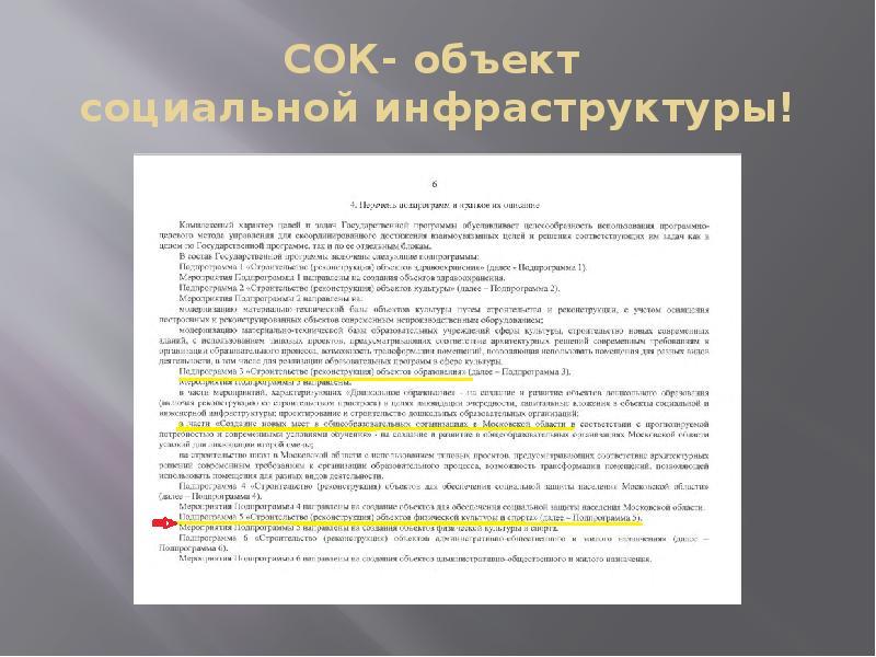 СОК- объект социальной инфраструктуры!