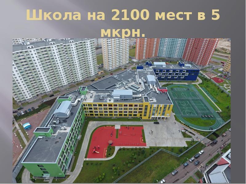Школа на 2100 мест в 5 мкрн.