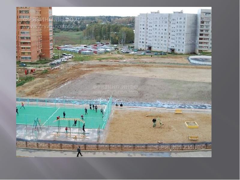 Жителям Фрязино. Формирование благоприятной городской среды, слайд 8