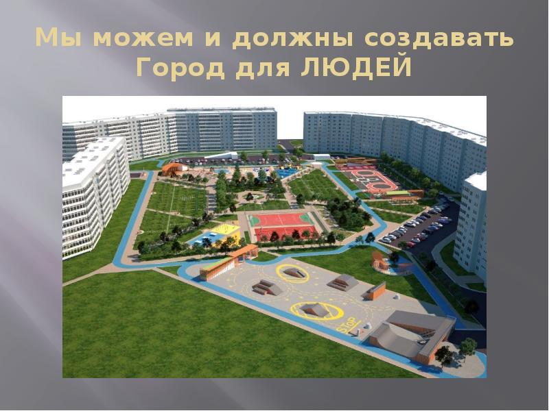Мы можем и должны создавать Город для ЛЮДЕЙ