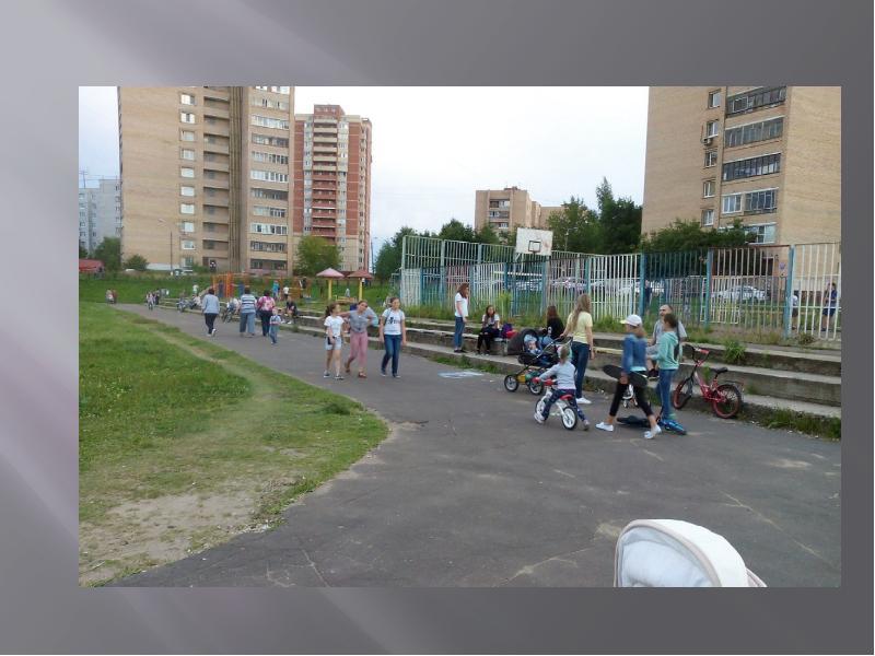 Жителям Фрязино. Формирование благоприятной городской среды, слайд 9