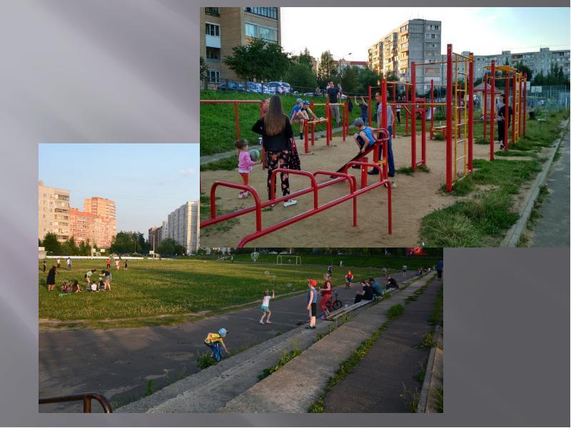 Жителям Фрязино. Формирование благоприятной городской среды, слайд 10