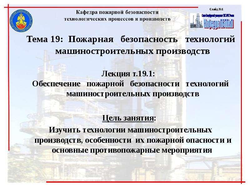 Презентация Обеспечение пожарной безопасности технологий машиностроительных производств