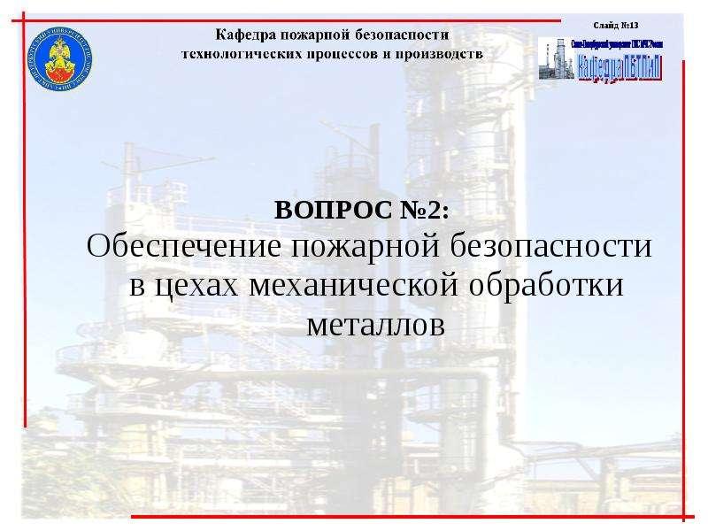 ВОПРОС №2: Обеспечение пожарной безопасности в цехах механической обработки металлов