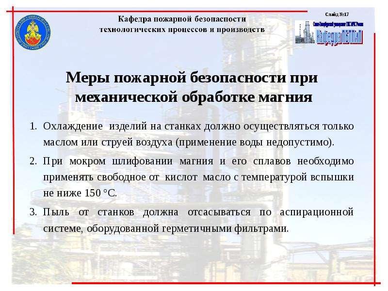 Меры пожарной безопасности при механической обработке магния Охлаждение изделий на станках должно ос