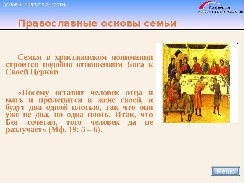 Православные основы семьи Семья в христианском понимании строится подобно отношениям Бога к Своей Це