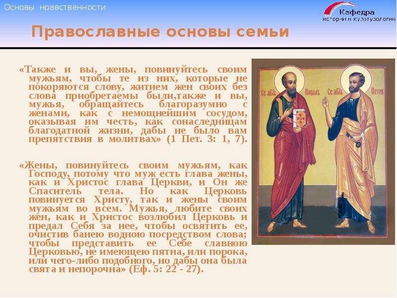 Православные основы семьи «Также и вы, жены, повинуйтесь своим мужьям, чтобы те из них, которые не п
