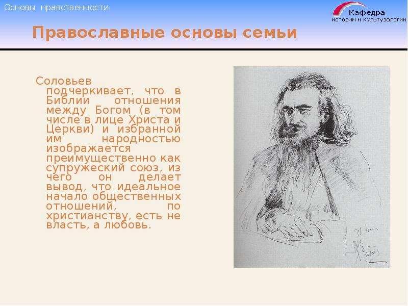 Православные основы семьи Соловьев подчеркивает, что в Библии отношения между Богом (в том числе в л