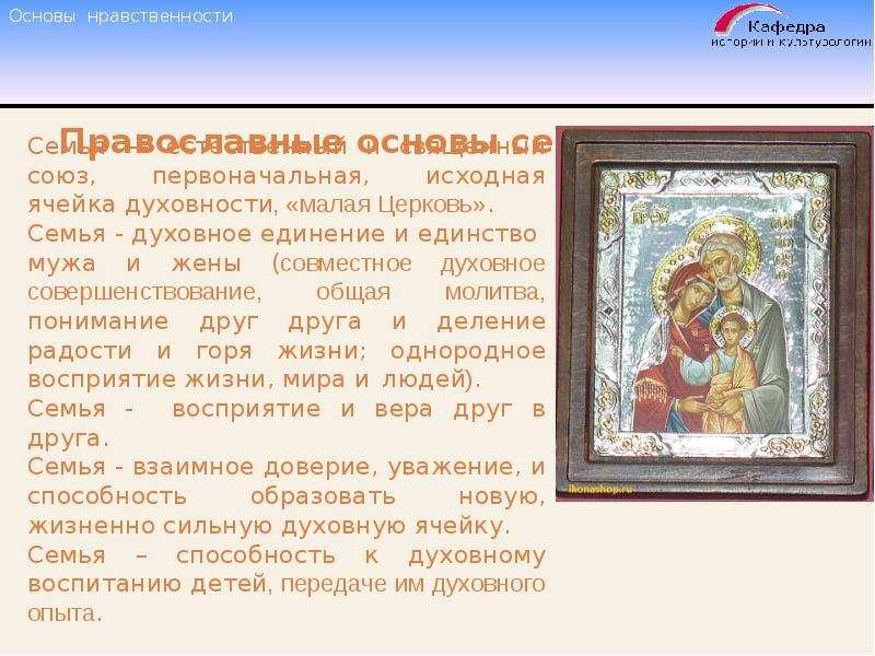 Православные основы семьи