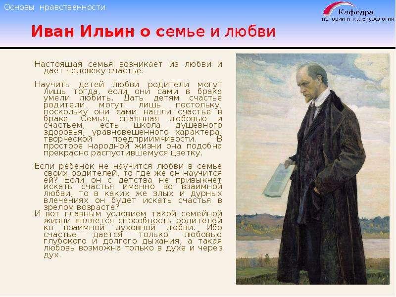Иван Ильин о семье и любви Настоящая семья возникает из любви и дает человеку счастье. Научить детей