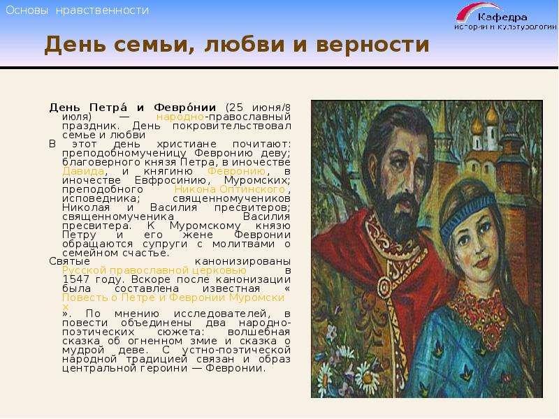 День семьи, любви и верности День Петра́ и Февро́нии (25 июня/8 июля) — народно-православный праздни