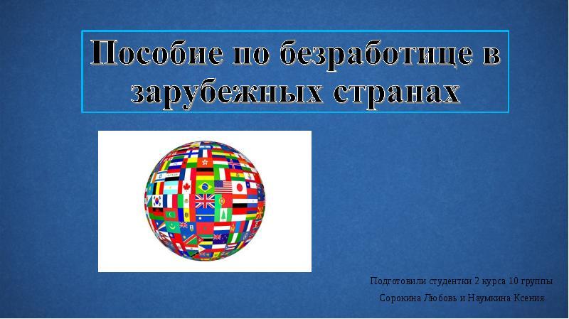 Презентация Пособие по безработице в зарубежных странах