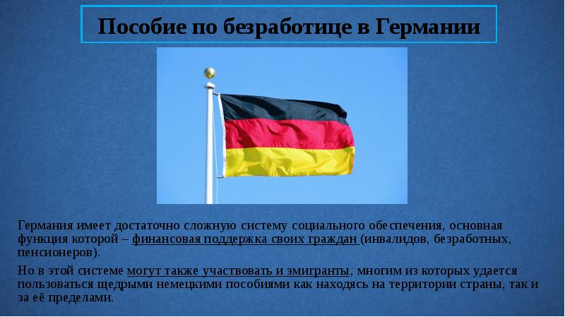 Пособие по безработице в Германии Германия имеет достаточно сложную систему социального обеспечения,