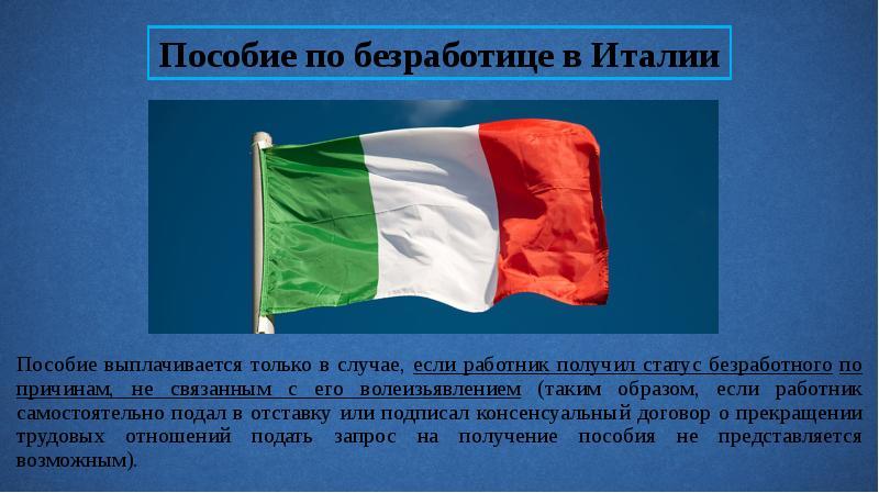 Пособие по безработице в Италии Пособие выплачивается только в случае, если работник получил статус