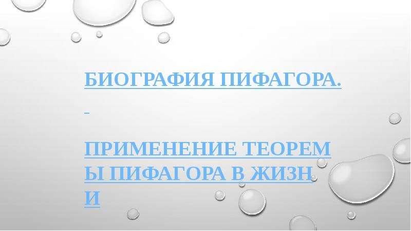 Презентация Биография Пифагора. Применение теоремы Пифагора в жизни