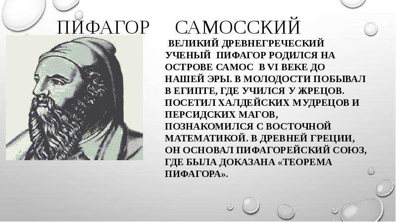 Пифагор Самосский Великий древнегреческий ученый Пифагор родился на острове Самос в VI веке до нашей
