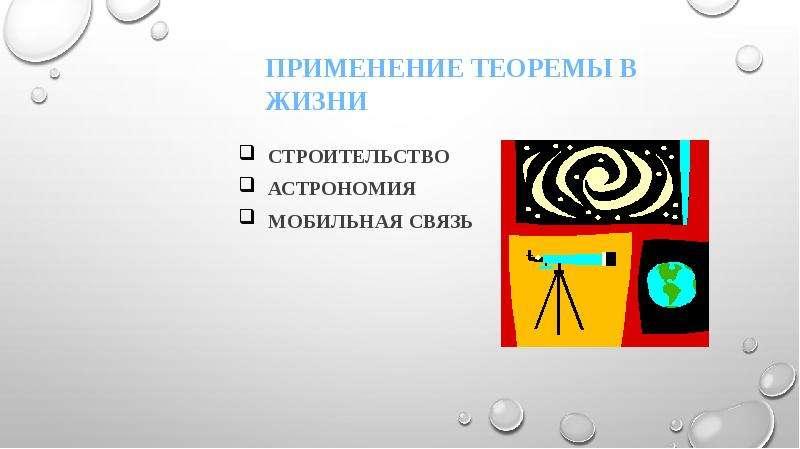Применение теоремы в жизни Строительство Астрономия Мобильная связь