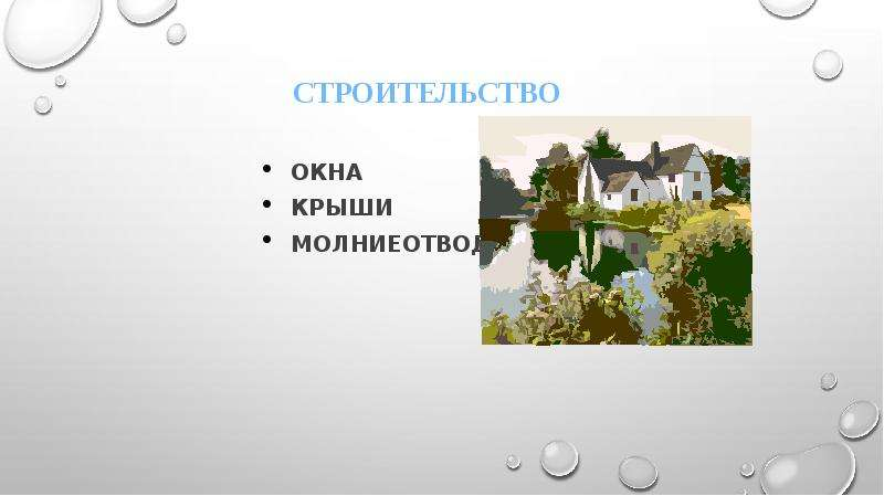 Строительство Окна Крыши Молниеотводы