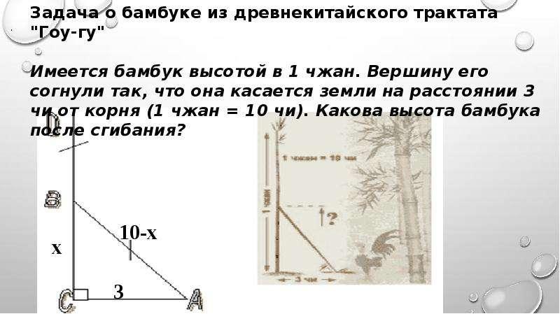 Биография Пифагора. Применение теоремы Пифагора в жизни, слайд 8