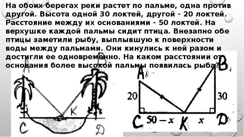 Биография Пифагора. Применение теоремы Пифагора в жизни, слайд 10