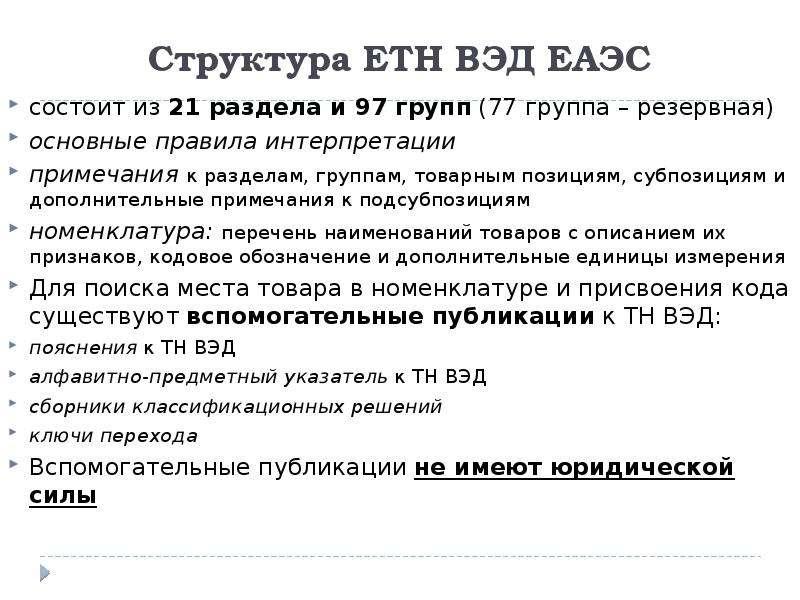 Структура ЕТН ВЭД ЕАЭС состоит из 21 раздела и 97 групп (77 группа – резервная) основные правила инт