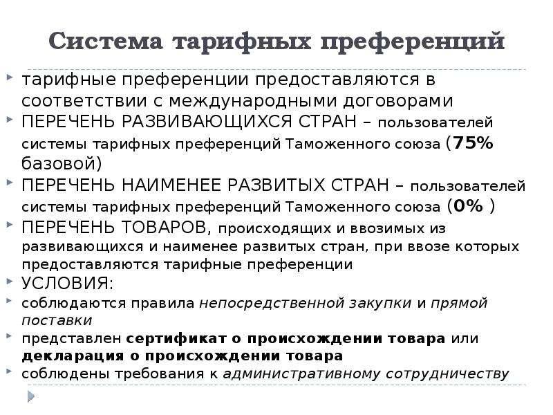 Система тарифных преференций тарифные преференции предоставляются в соответствии с международными до