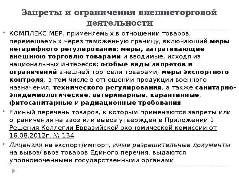 Запреты и ограничения внешнеторговой деятельности КОМПЛЕКС МЕР, применяемых в отношении товаров, пер