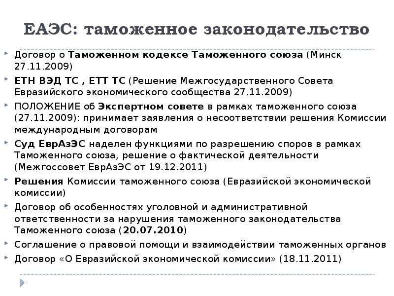 ЕАЭС: таможенное законодательство Договор о Таможенном кодексе Таможенного союза (Минск 27. 11. 2009