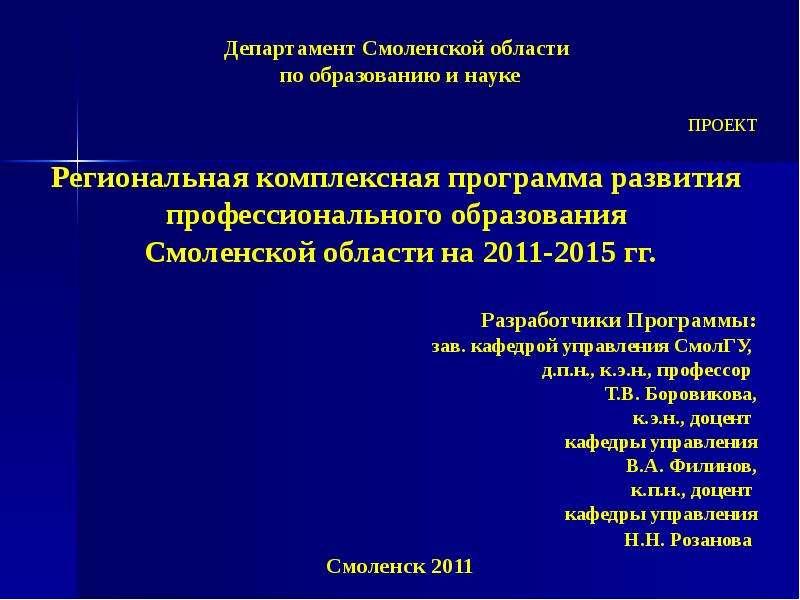 Региональная экономика и региональная политика, слайд 23