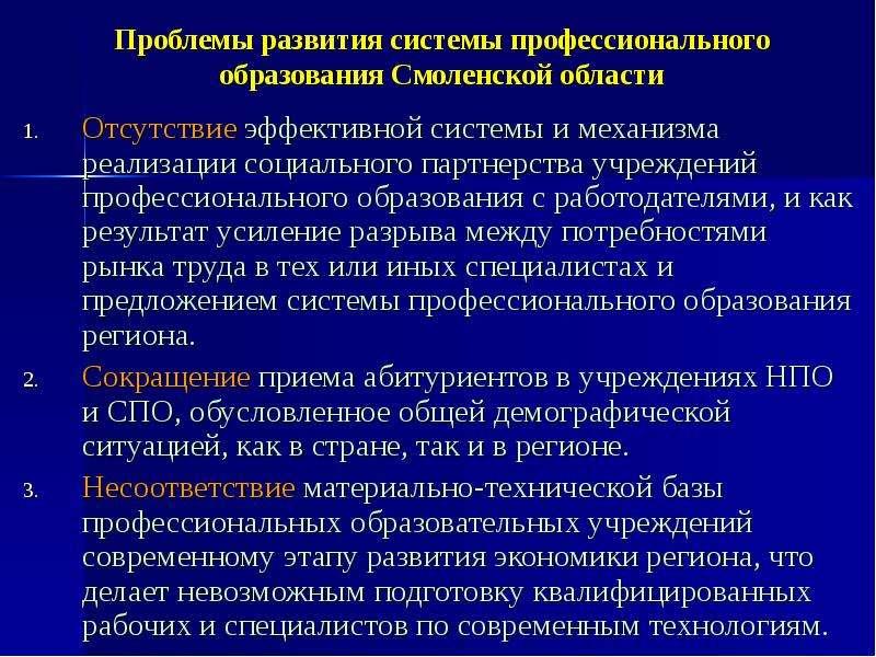 Проблемы развития системы профессионального образования Смоленской области Отсутствие эффективной си