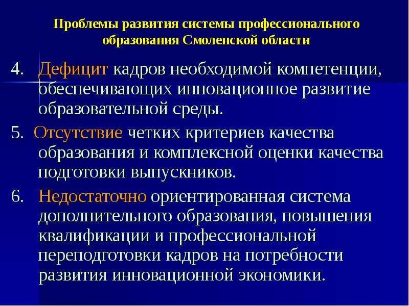 Проблемы развития системы профессионального образования Смоленской области 4. Дефицит кадров необход