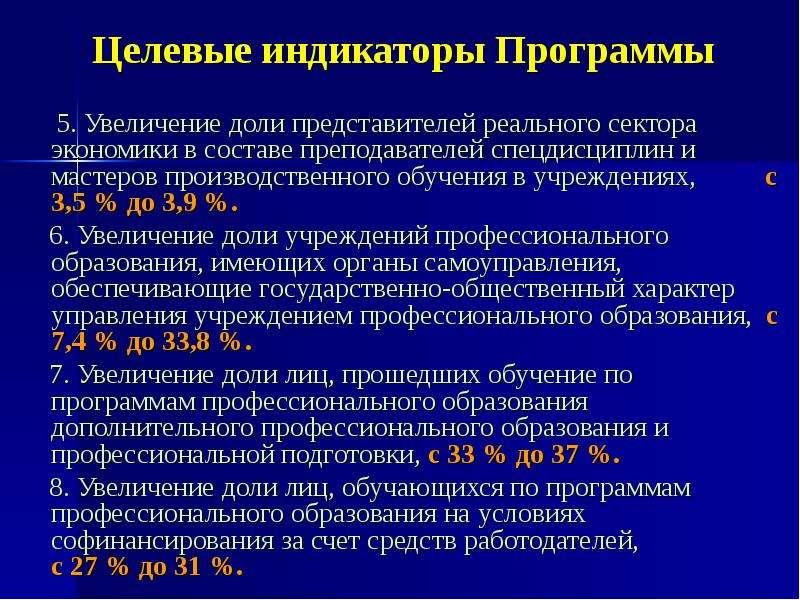 Целевые индикаторы Программы 5. Увеличение доли представителей реального сектора экономики в составе