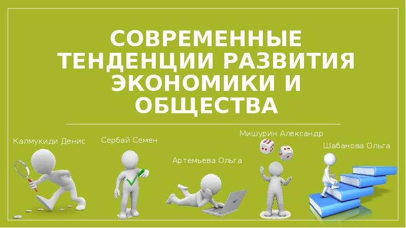 Презентация Современные тенденции развития экономики и общества