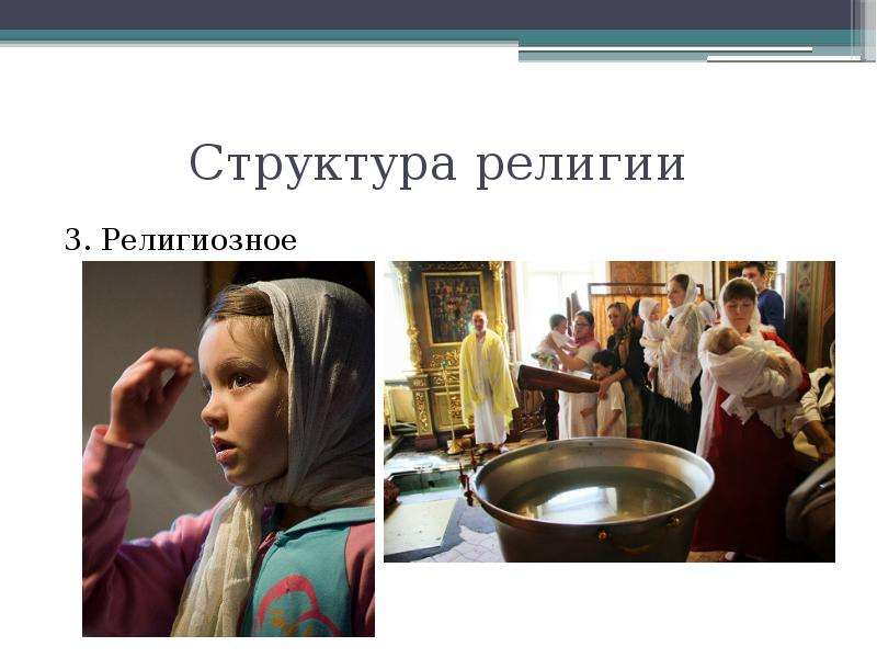 Структура религии 3. Религиозное действие