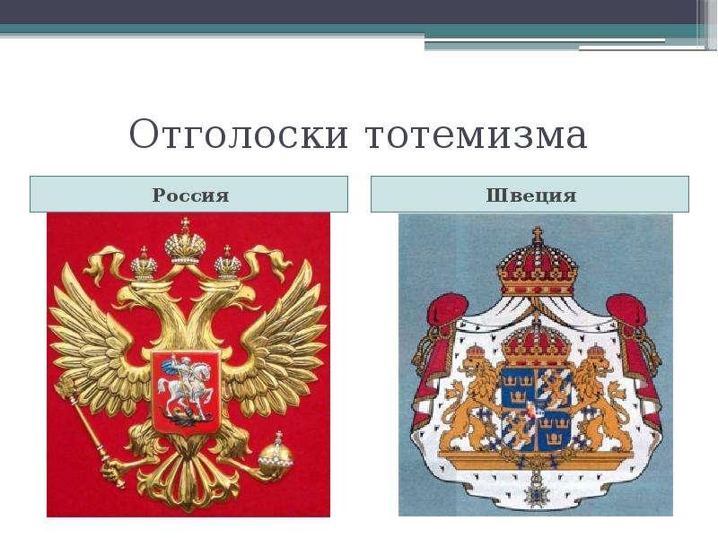 Отголоски тотемизма Россия
