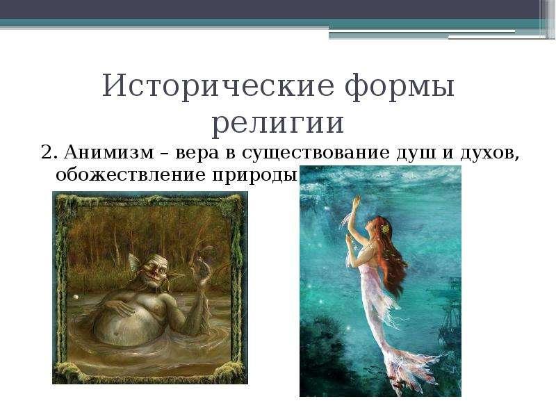 Исторические формы религии 2. Анимизм – вера в существование душ и духов, обожествление природы
