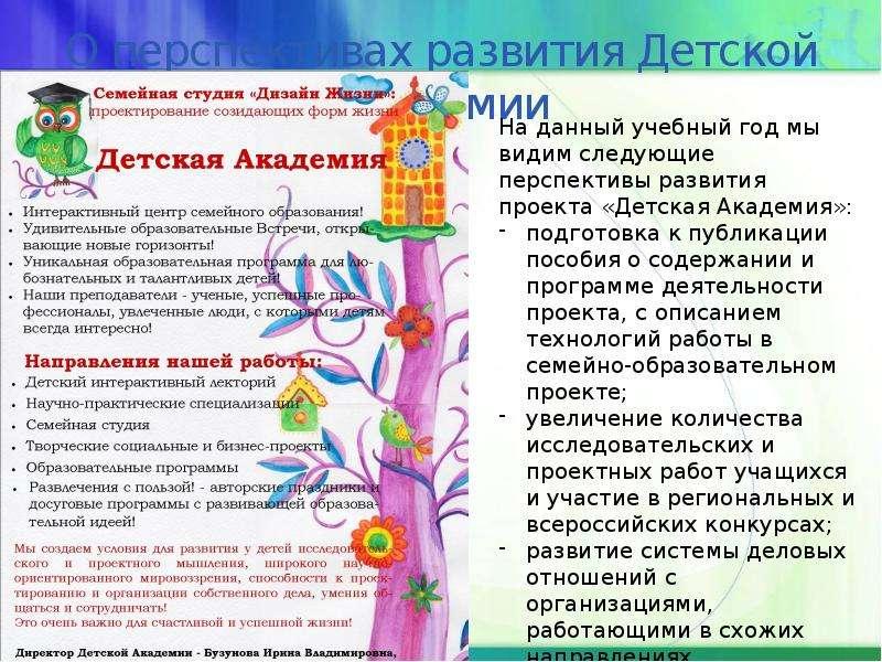 О перспективах развития Детской Академии