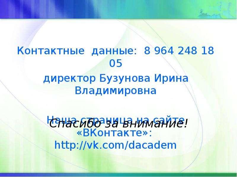Контактные данные: 8 964 248 18 05 Контактные данные: 8 964 248 18 05 директор Бузунова Ирина Владим