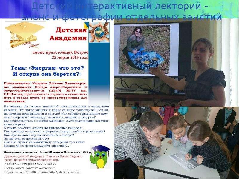 Детский интерактивный лекторий – анонс и фотографии отдельных занятий