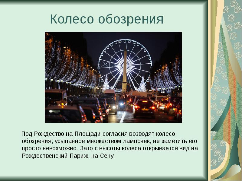 Под Рождество на Площади согласия возводят колесо обозрения, усыпанное множеством лампочек, не замет